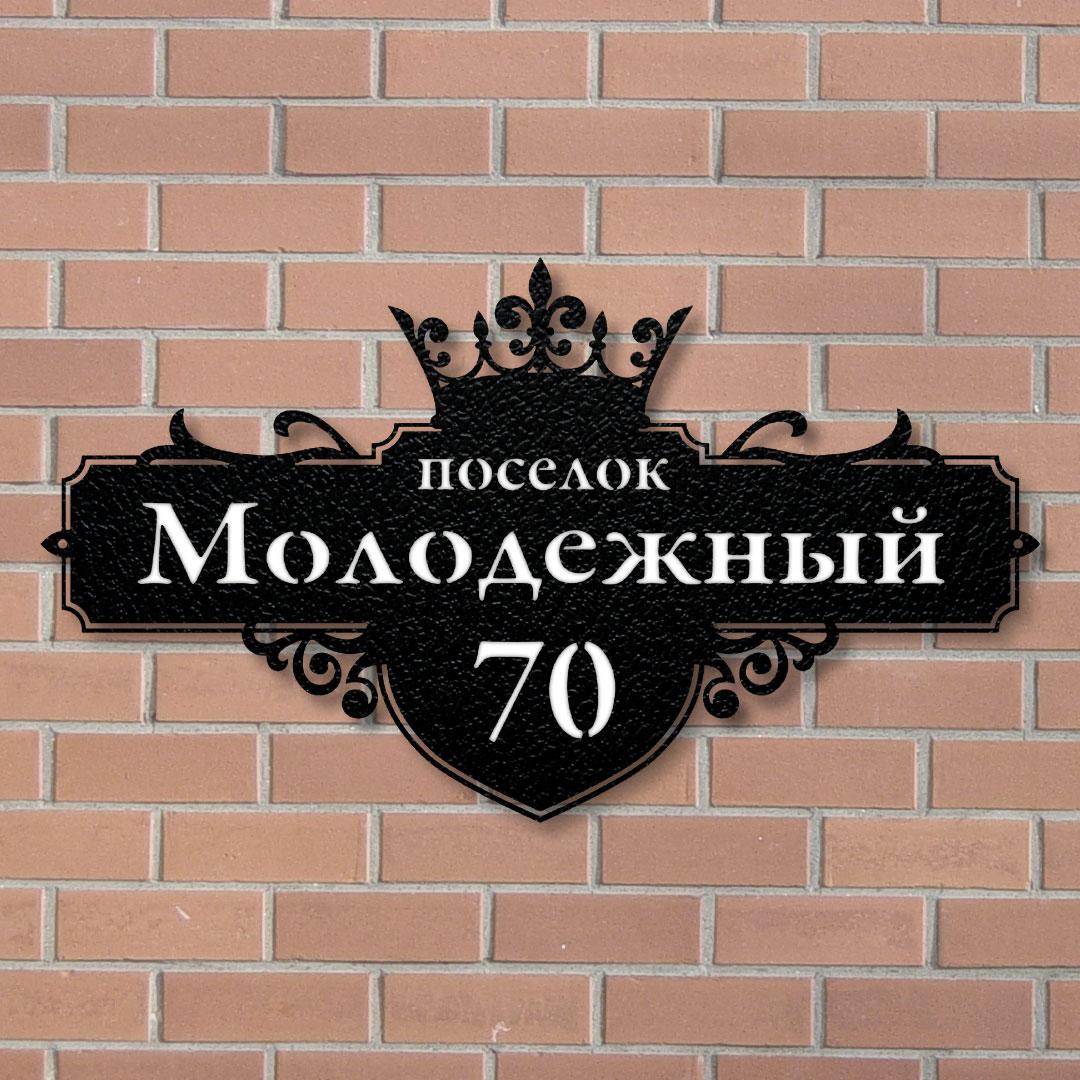 Адресная табличка Королевская