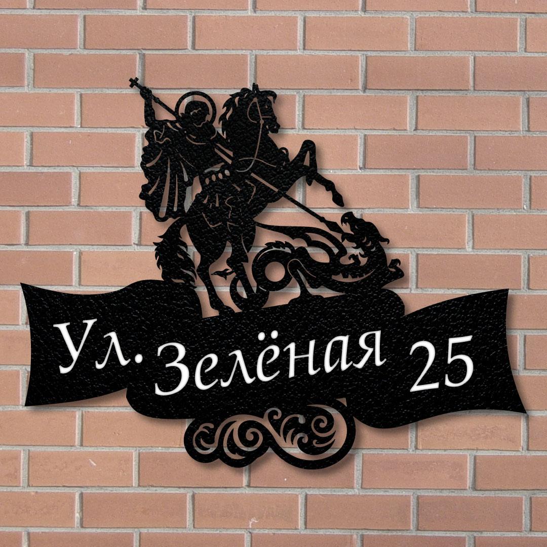 Адресная табличка Георгий Победоносец